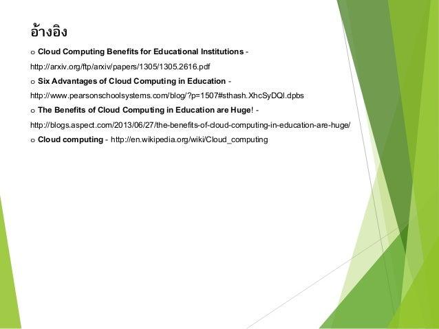 อ้างอิง  ๐ Cloud Computing Benefits for Educational Institutions -  http://arxiv.org/ftp/arxiv/papers/1305/1305.2616.pdf  ...
