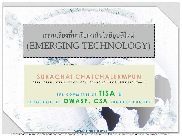 ความเสี่ยงที่มากับเทคโนโลยีอบติใหม่                                           ุ ั            (EMERGING TECHNOLOGY)        ...
