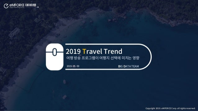 2019. 05. 09 2019 Travel Trend BIG DATA TEAM Copyright 2019. eMFORCE Corp. all rights reserved.