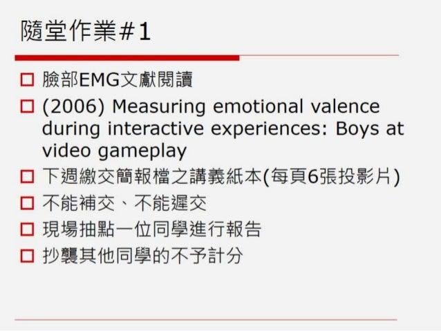 臉部肌電反應(facial EMG)與情緒