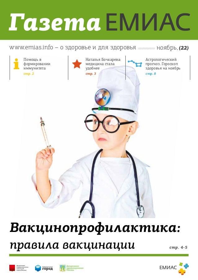 www.emias.info – о здоровье и для здоровья  ноябрь, (22)  Помощь в формировании иммунитета  Наталья Бочкарева: медицина ст...
