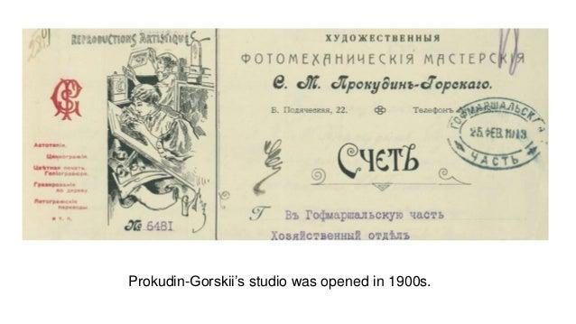 Prokudin-Gorskii's studio was opened in 1900s.