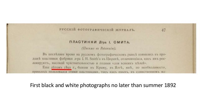 First black and white photographs no later than summer 1892