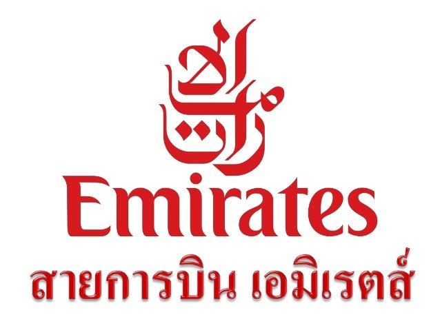 Nationality เป็นสายการบินแห่งชาติของรัฐดูไบ United Arab Emirates