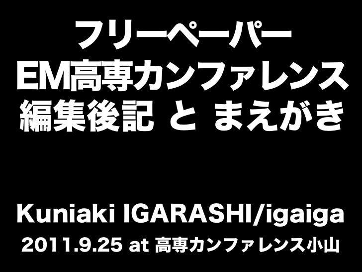 量子力学と 量子暗号のかんたんなお話Kuniaki IGARASHI   2008.12.6