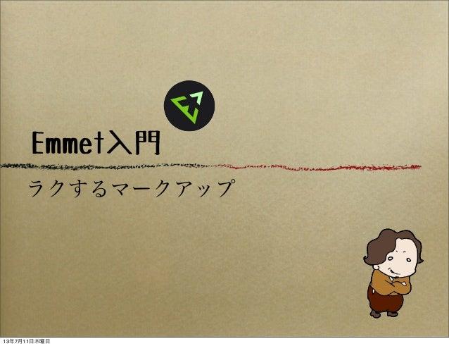 Emmet入門 ラクするマークアップ 13年7月11日木曜日