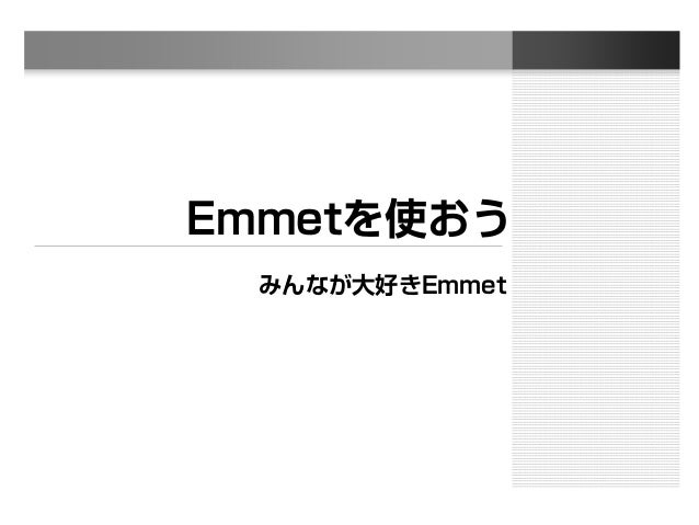 Emmetを使おう みんなが大好きEmmet