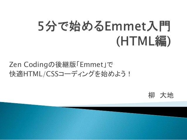 Zen Codingの後継版「Emmet」で 快適HTML/CSSコーディングを始めよう! 柳 大地