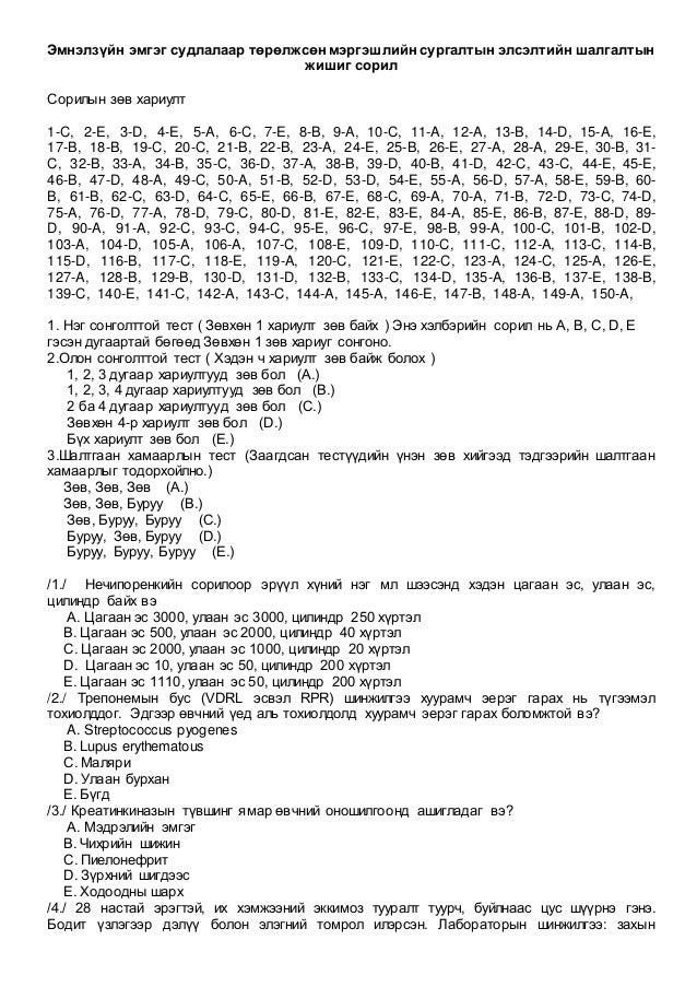 Эмнэлзүйн эмгэг судлалаар төрөлжсөн мэргэшлийн сургалтын элсэлтийн шалгалтын жишиг сорил Сорилын зөв хариулт 1-C, 2-E, 3-D...