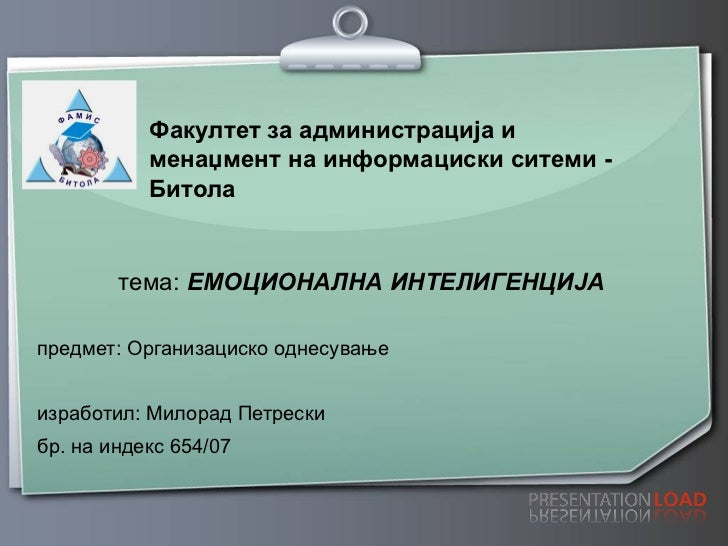 Факултет за администрација и менаџмент на информациски ситеми - Битола тема:  ЕМОЦИОНАЛНА ИНТЕЛИГЕНЦИЈА предмет: Организац...