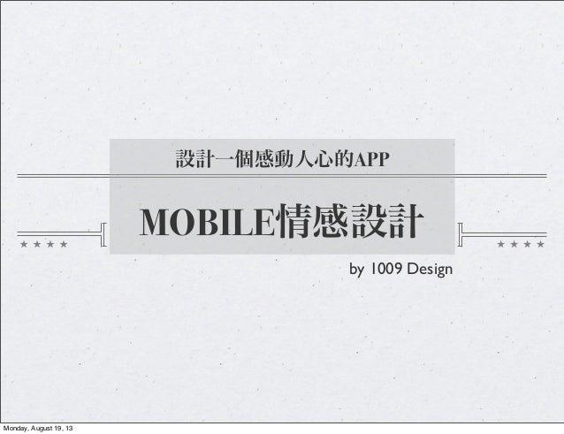 設計一個感動人心的APP MOBILE情感設計 by 1009 Design Monday, August 19, 13