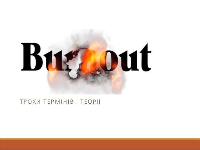 Emotional burnout Slide 2