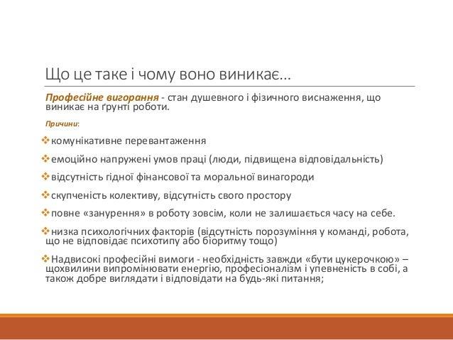 Emotional burnout Slide 3