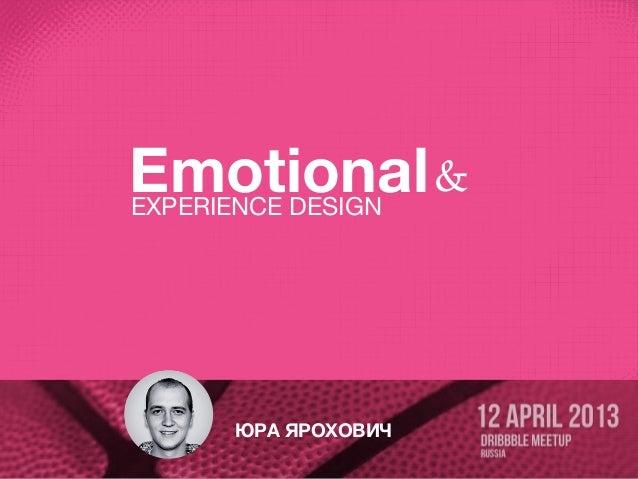 ЮРА ЯРОХОВИЧEmotionalEXPERIENCE DESIGN&