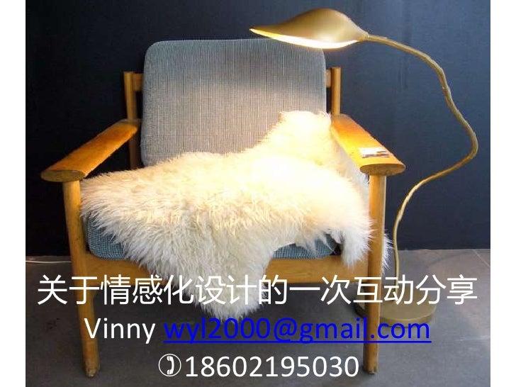 关于情感化设计的一次互动分享 Vinny wyl2000@gmail.com      18602195030