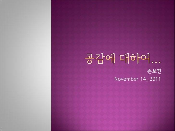 손보연November 14, 2011