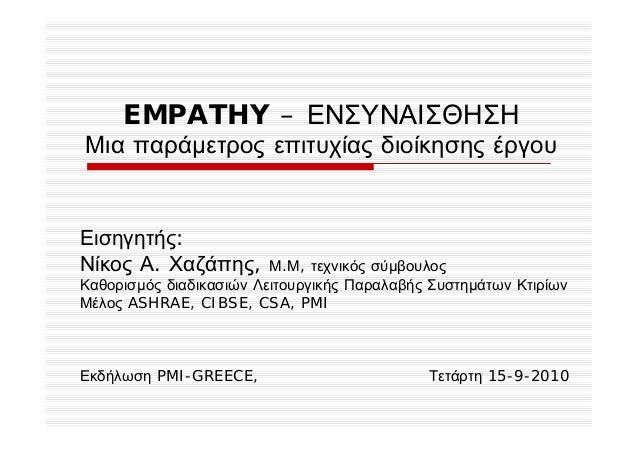 EMPATHY – ΕΝΣΥΝΑΙΣΘΗΣΗ Μια παράμετρος επιτυχίας διοίκησης έργου Εισηγητής: Νίκος Α. Χαζάπης, Μ.Μ, τεχνικός σύμβουλος Καθορ...