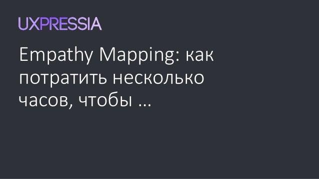 Empathy Mapping: как потратить несколько часов, чтобы …