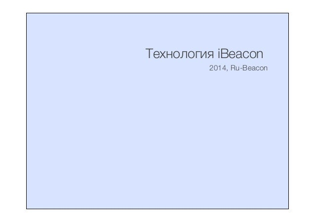 Технология iBeacon 2014, Ru-Beacon