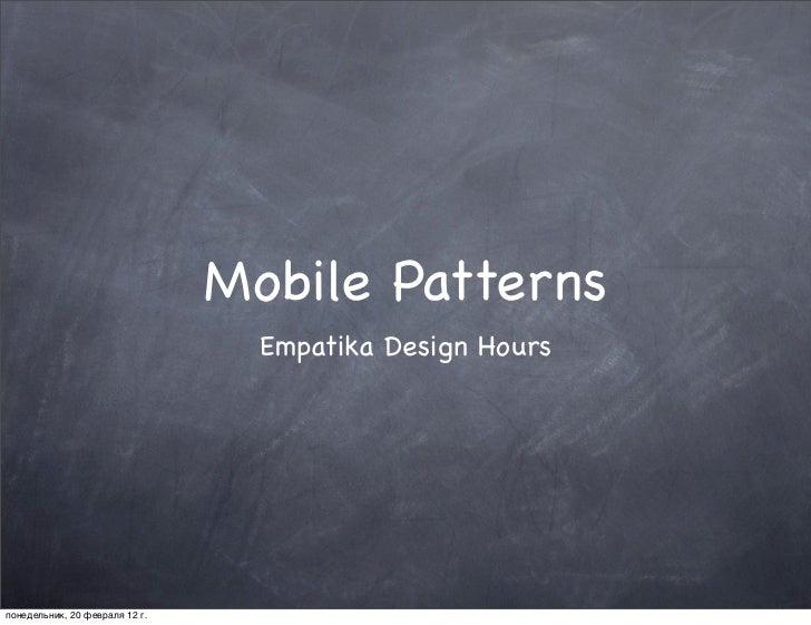 Mobile Patterns                                  Empatika Design Hoursпонедельник, 20 февраля 12г.