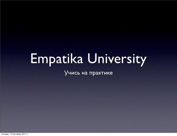 Empatika University                                   Учись на практикечетверг, 13 октября 2011 г.