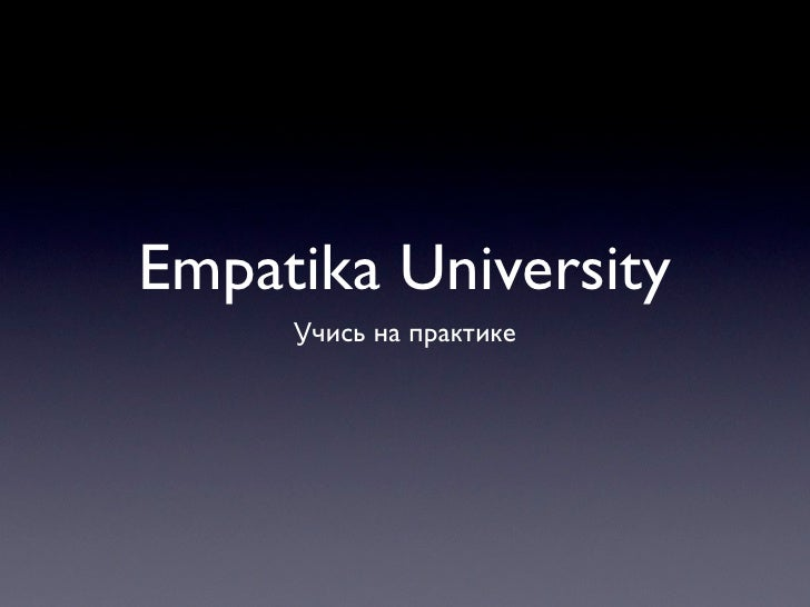 Empatika University     Учись на практике