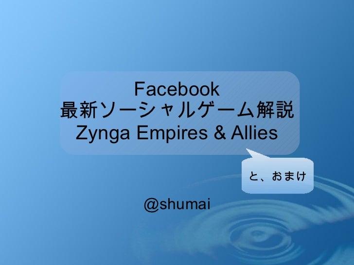 Facebook 最新ソーシャルゲーム解説 Zynga Empires & Allies @shumai と、おまけ