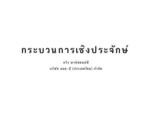 กระบวนการเิงประจักษ์  ทวิร พานิชสมบัติ  บริษัท ออด-อี (ประเทศไทย) จำกัด