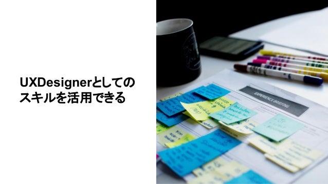 UXDesignerとしての スキルを活用できる