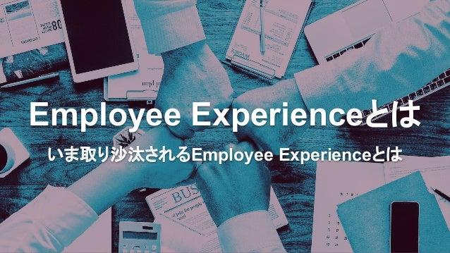Employee Experienceとは いま取り沙汰されるEmployee Experienceとは