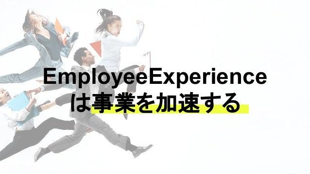 事業を加速するために Employee Experience をデザインしよう