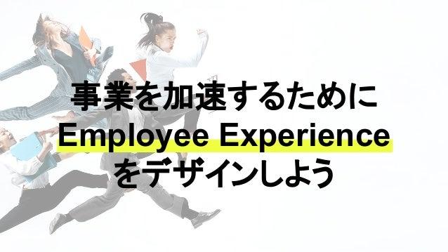Employe experienceで組織をデザインする