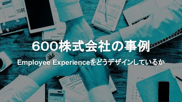 600株式会社の事例 Employee Experienceをどうデザインしているか