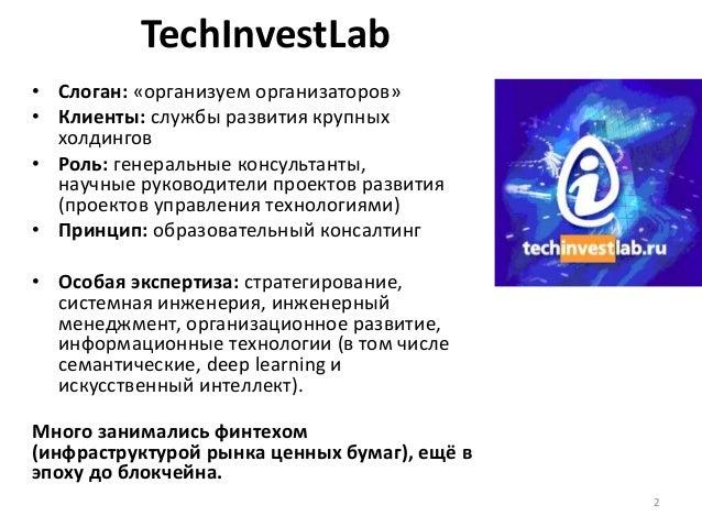 Безлюдные организации и их проблемы Slide 2