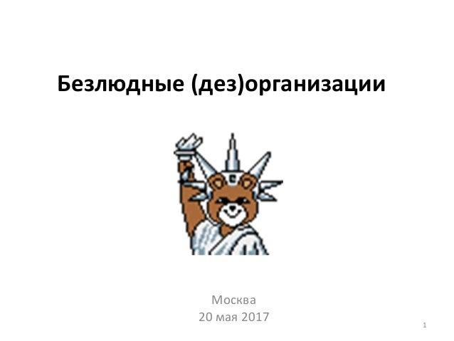 Безлюдные (дез)организации Москва 20 мая 2017 1