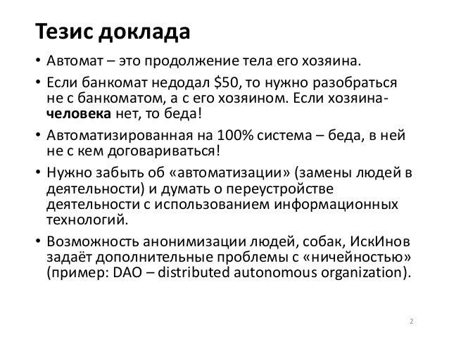 А.Левенчук -- безлюдные (дез)организации Slide 2