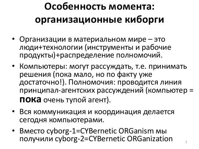 А.Левенчук -- безлюдные (дез)организации Slide 3