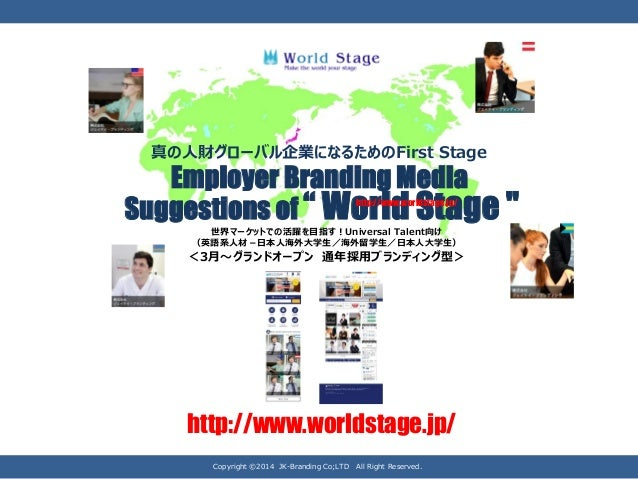 "Employer Branding Media  Suggestions of "" World Stage ""  真の人財グローバル企業になるためのFirst Stage  世界マーケットでの活躍を目指す!Universal Talent向け ..."