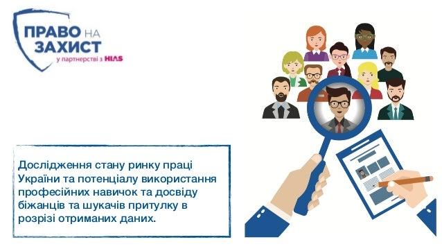 Дослідження стану ринку праці України та потенціалу використання професійних навичок та досвіду біжанців та шукачів притул...