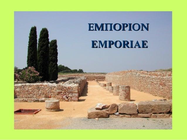 ΕΜΠΟΡΙΟΝΕΜΠΟΡΙΟΝ EMPORIAEEMPORIAE