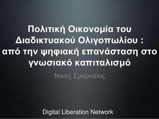Πολιτική Οικονομία του  Διαδικτυακού Ολιγοπωλίου :  από την ψηφιακή επανάσταση στο  γνωσιακό καπιταλισμό  Νικος Σμυρναίος ...