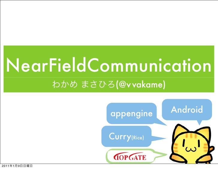 NearFieldCommunication                  (@v vakame)                  appengine       Android                  Curry(Rice) ...