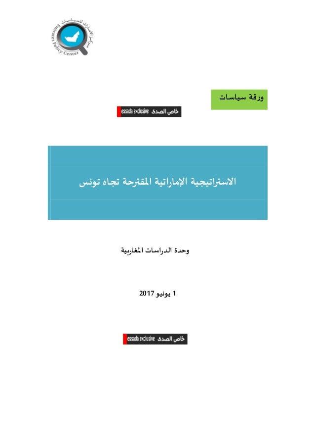 تونس تجاه املقترحة اتيةراإلما االستراتيجية امل اساترالد وحدةييةراغا 1يونيو7112 سياسات ق...