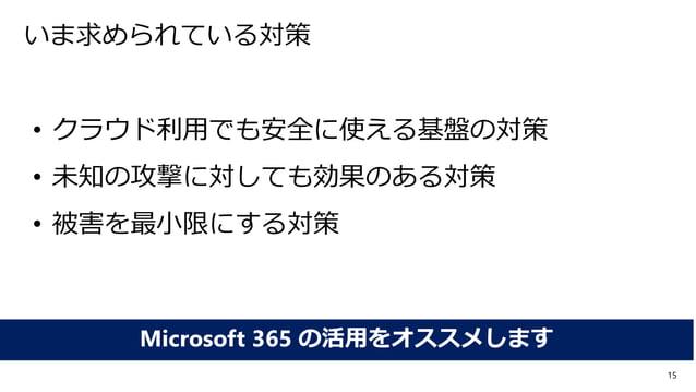 16 そもそも Microsoft 365 って? 生産性とセキュリティを両立できる Microsoft Cloud Suite Office 365 Enterprise Mobility + Security Microsoft 365 W...