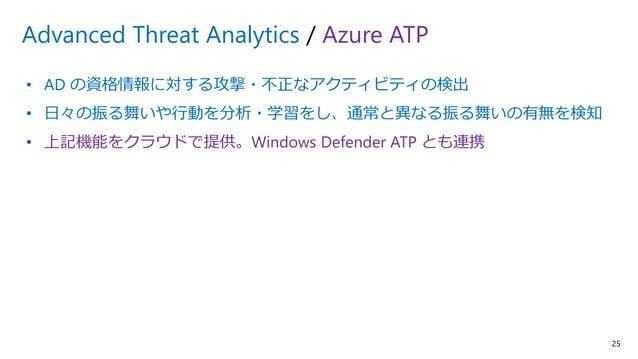 26 Microsoft Cloud App Security • シャドウ IT の検出(未承認アプリの検出) • リスクの高い行動、データ、異常な動作、脅威を把握 • アクセス、行動、データ共有に関するポリシーを作成、強制執行 • データ漏...