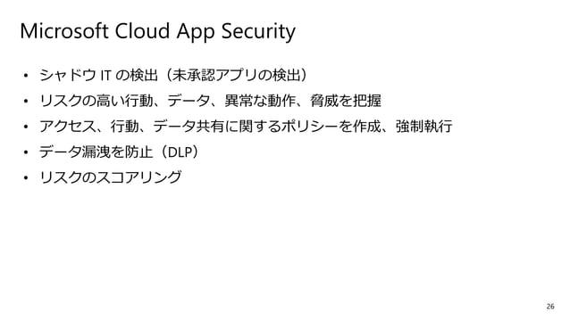 27 リモートワイプ MFASSO 社内アプリ・SaaS アプリへの SSO 情報保護 MAM AD 攻撃検知 シャドー IT 対策 権限はく奪 期限付き閲覧 ラベル付け 適切な権限管理 特権の期限付き付与 セキュリティレポート Contoso...