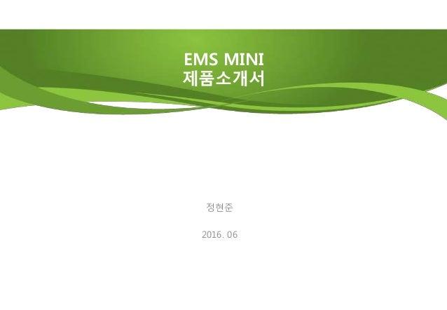 EMS MINI 제품소개서 정현준 2016. 06