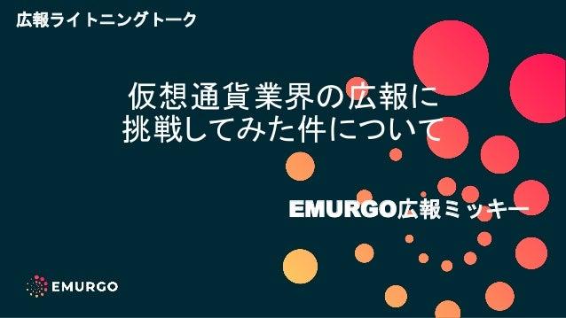 仮想通貨業界の広報に 挑戦してみた件について EMURGO広報ミッキー 広報ライトニングトーク