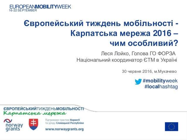 Smart mobility. Strong economy. www.mobilityweek.eu Європейський тиждень мобільності - Карпатська мережа 2016 – чим особли...