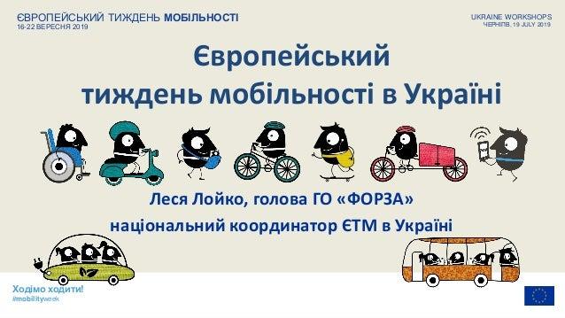 #mobilityweek Ходімо ходити! UKRAINE WORKSHOPS ЧЕРНІГІВ, 19 JULY 201916-22 ВЕРЕСНЯ 2019 ЄВРОПЕЙСЬКИЙ ТИЖДЕНЬ МОБІЛЬНОСТІ Є...